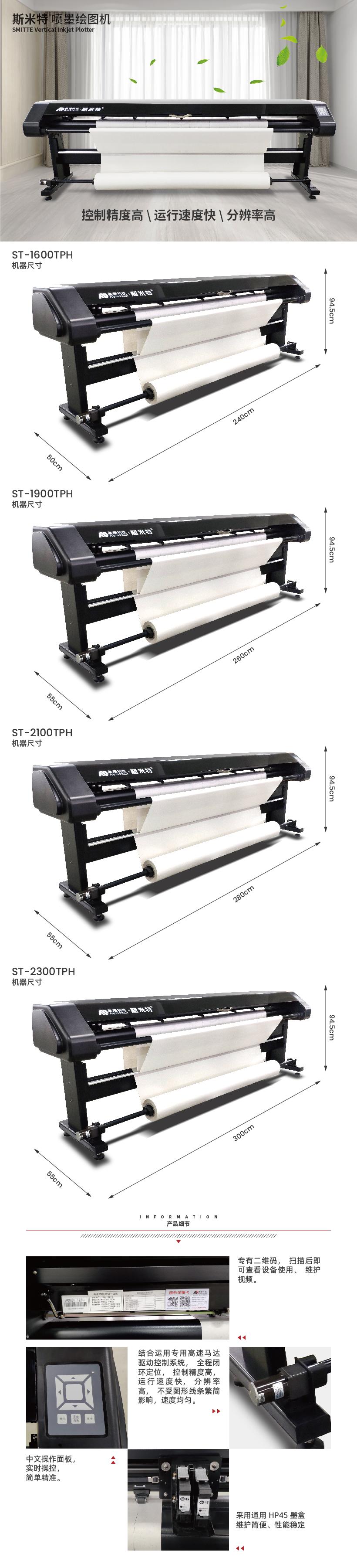 2020斯米特喷墨机详情页_画板 1.jpg