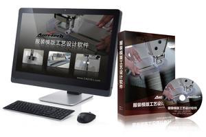 服装模板工艺软件