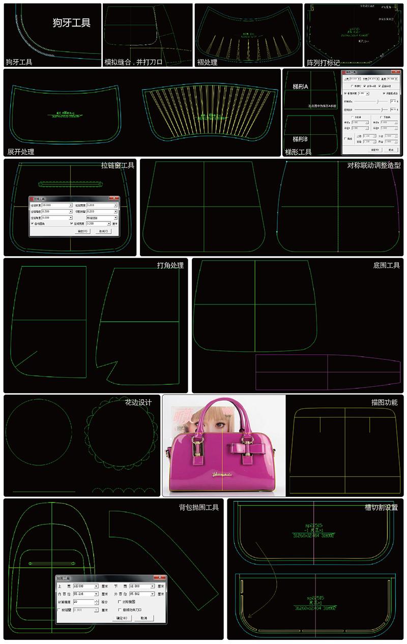 箱包大师CAD.jpg