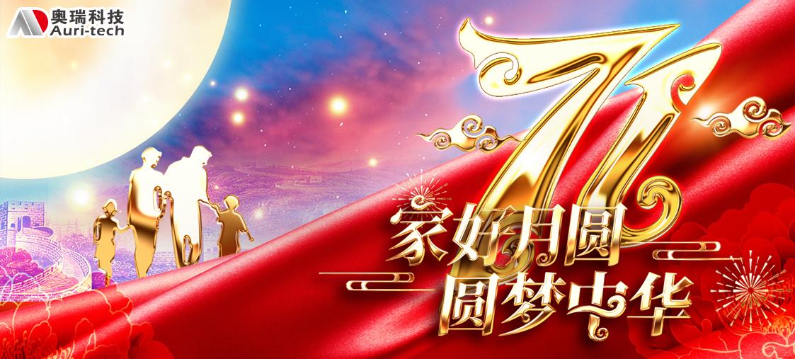 2020f国庆中秋节.jpg