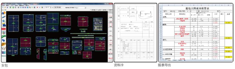 箱包大师智能CAD.png